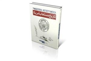 کتاب «تاریخ مستطاب آمریکا» نقد میشود