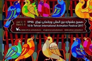 آغاز داوری بخش دانشجویی دهمین جشنواره پویانمایی