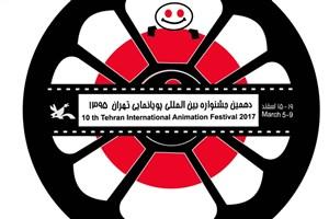 نمایش چشمانداز دهمین جشنواره پویانمایی در پنج بخش