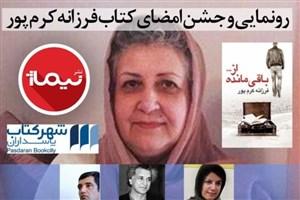 """تازه ترین اثر """"فرزانه کرمپور"""" رونمایی میشود"""