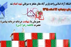 دانشگاه آزاد اسلامی واحد پارس آباد مغان مفتخر به میزبانی شهید گمنام شد