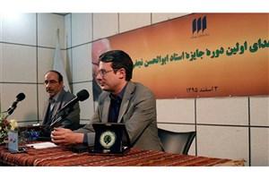 آبتین گلکار، برگزیدهی نخستین دورهی جایزهی ابوالحسن نجفی