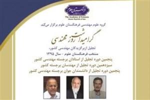 عضو هیأت علمی دانشگاه تهران برگزیده مهندسی کشور