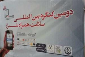 دومین کنگره بین المللی سلامت همراه در شیراز گشایش یافت