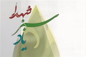 استمرار طرح «یاد سبز شهدا » با درختکاری در واحدهای دانشگاه آزاد اسلامی
