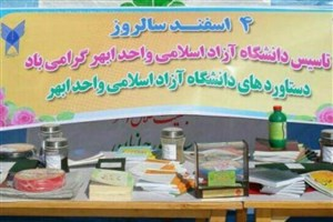 نمایشگاه دستاوردهای دانشگاه آزاد اسلامی واحد ابهر برگزار شد