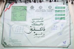 رونمایی تمبریادبود اولین همایش ملی دانشگاه سبز در دانشگاه خلیج فارس