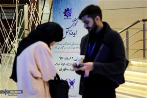 رویداد ایده تا عمل دانشگاه آزاد اسلامی فرصتی برای خودنمایی ایده ها/ از سامانه گردشگری ایران تا پرتال هنرستان تجسمی