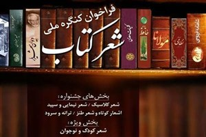اختتامیه نخستین «کنگره ملی شعر کتاب» برگزار میشود