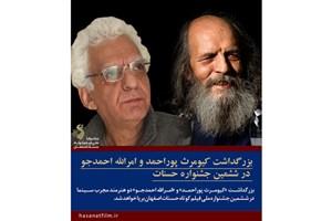 بزرگداشت کیومرث پوراحمد و کارگردان سریال «روزی روزگاری» در جشنواره حسنات