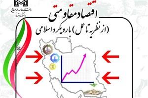 همایش ملی اقتصاد مقاومتی با رویکرد اقتصاد اسلامی