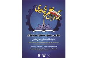 حضور 20 طرح از بسیج علمی استان اردبیل در چهارمین جشنواره جهادگران علم و فناوری