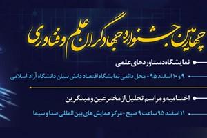 افتتاح چهارمین جشنواره بزرگ جهادگران علم و فناوری در دانشگاه آزاد اسلامی