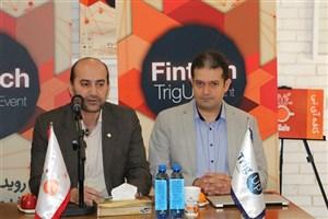 فین تک ؛ نخستین جشنواره  نوآورانه فناوری های مالی