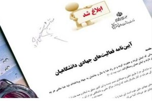آییننامه فعالیتهای جهادی دانشگاهیان وزارت بهداشت به دانشگاهها ابلاغ شد