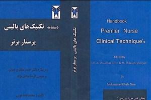 چاپ کتاب «تکنیکهای بالینی پرستار برتر» در دانشگاه آزاد اسلامی سبزوار