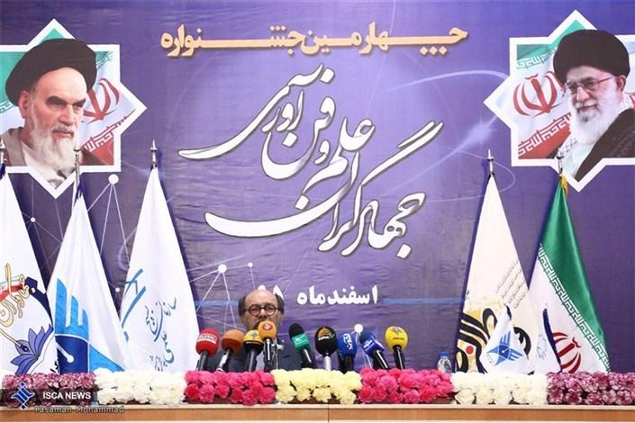 افتتاحیه چهارمین جشنواره جهادگران علم و فناوری