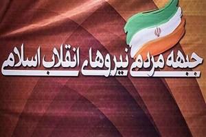 نیروهای وفادار انقلاب اسلامی سکوت نخواهند کرد