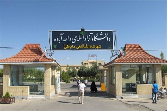 دانشگاه آزاد اسلامی واحد آباده
