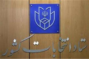 گزارش ستاد انتخابات کشور از روز اول ثبت نام داوطلبان انتخابات شوراها