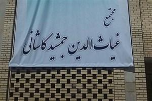 بازدید رئیس دانشگاه آزاد اسلامی از آزمایشگاه ها و مرکز نوآوری کسب و کار در واحد کاشان