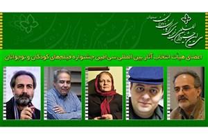 جشنواره فیلم کودکان و نوجوانان در اصفهان برگزار می شود/ هیات انتخاب آثاربین المللی  معرفی شد
