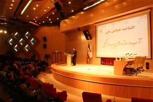 همایش ملی آب و سازه های هیدرولیکی در واحد دزفول برگزار شد