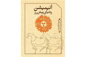 رونمایی از سه کتاب تخصصی در جشنواره بینالمللی پویانمایی تهران