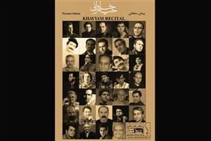یک آلبوم با 34 خواننده منتشر شد