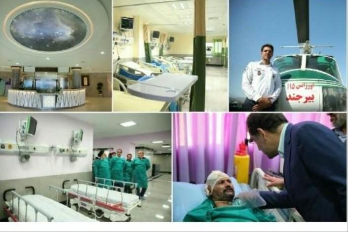 بیمارستان بیرجند