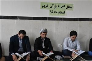 برگزاری محفل انس با قرآن کریم توسط کانون دینی و مذهبی واحد بوکان