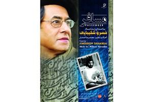 انتشار آلبومی با صدای خسرو شکیبایی در آخرین روزهای اسفند