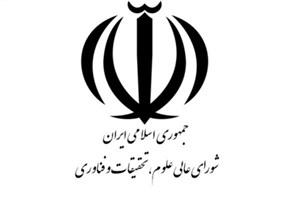 توضیحات دبیرخانه شورای عالی عتف در خصوص مطالب عنوان شده در دومین مناظره کاندیدهای ریاست جمهوری