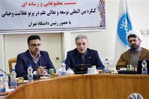 تعدیل مقاطع کارشناسی ارشد و دکتری در دانشگاه تهران