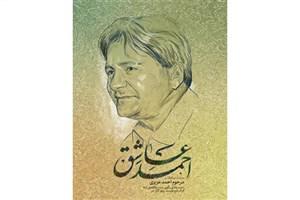 مراسم شب شاعر به یاد احمد عزیزی برگزار میشود