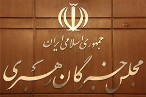 اولین نشست هیئت اندیشه ورز مجلس خبرگان رهبری برگزار شد