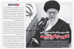 انتشار هفتاد وسومین شماره هفته نامه خط حزب الله