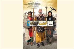پوستر «گشت ارشاد ۲» رونمایی شد