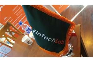 آشنایی با فین تک لب؛ آزمایشگاه فناوریهای مالی ایران