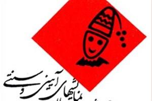 رقابت 54 طرح و نمایشنامه در مرحله اول جشنواره نمایش های آیینی و سنتی
