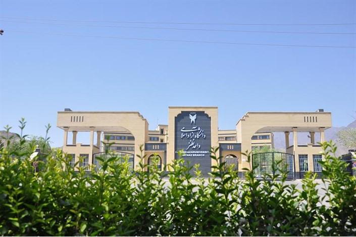 دانشگاه آزاد اسلامی واحد نطنز