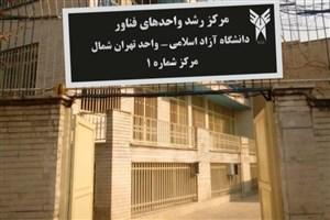 نخستین مرکز رشد واحد تهران شمال هفته جاری افتتاح می شود
