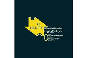 دبیرخانه دائمی جشنواره تئاتر دانشگاهی تشکیل میشود