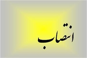 انتصاب سرپرست دانشگاه آزاد اسلامی واحد شهریار
