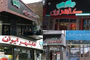 «بهاریه کتاب» میهمان کتابشهرهای ایران می شود