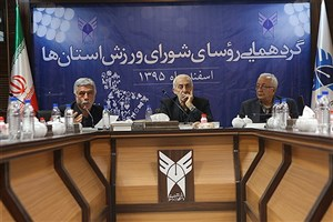 مشارکت بیش از 250 هزار دانشجو در ورزش همگانی/توسعه ورزش همگانی در دانشگاه آزاد اسلامی