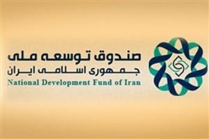 واریز ۳۰ درصد از درآمدهای صادرات نفت، گاز و فرآورده های نفتی به صندوق توسعه ملی