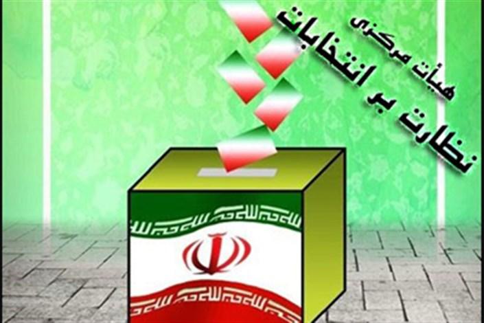 هیات مرکزی نظارت بر انتخابات میاندورهای مجلس
