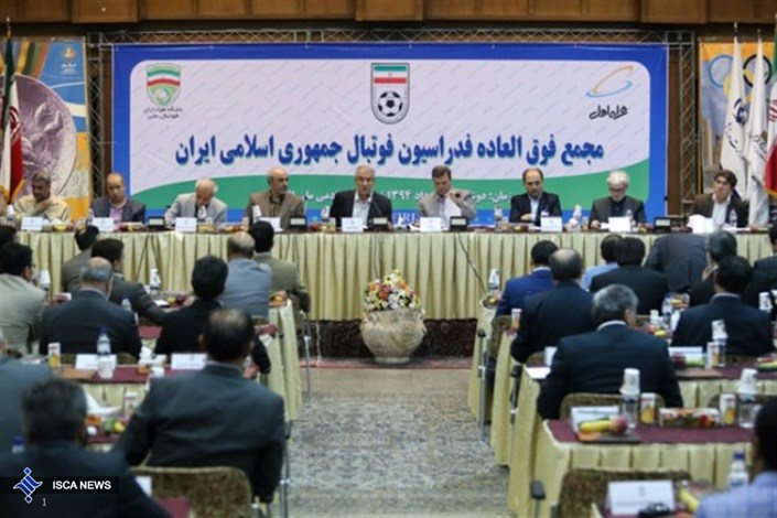 نشست مجمع سالیانه فدراسیون فوتبال