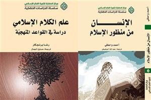 دو کتاب «سمت» در بیروت به زبان عربی منتشر شد